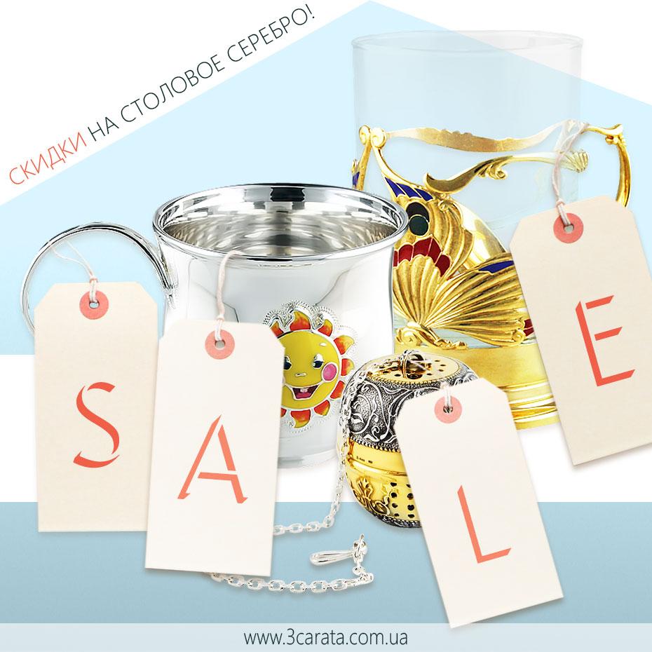Низкие цены на столовое серебро в ювелирном интернет-магазине