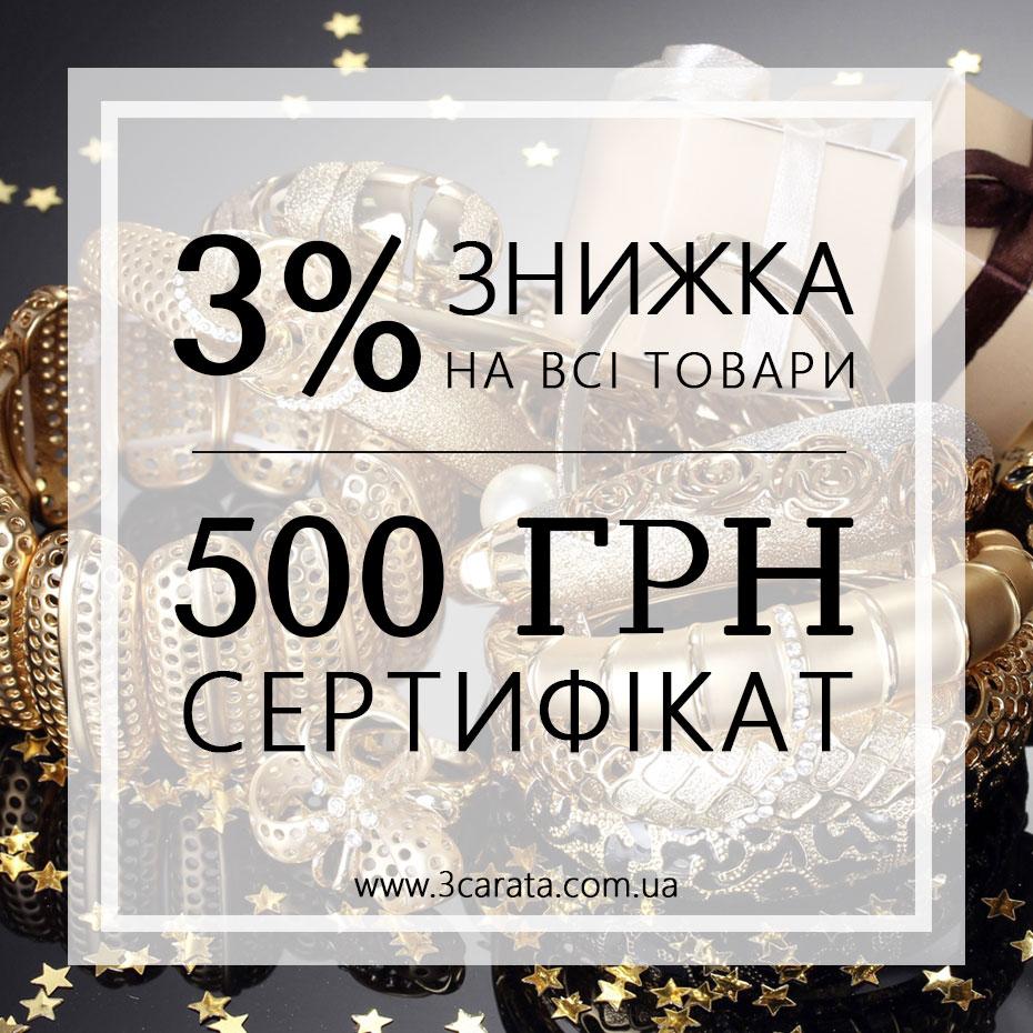 З нагоди нашого ювілею даруємо знижку і 500 грн!