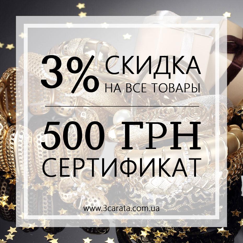 По случаю нашего юбилея дарим скидку и 500 грн!
