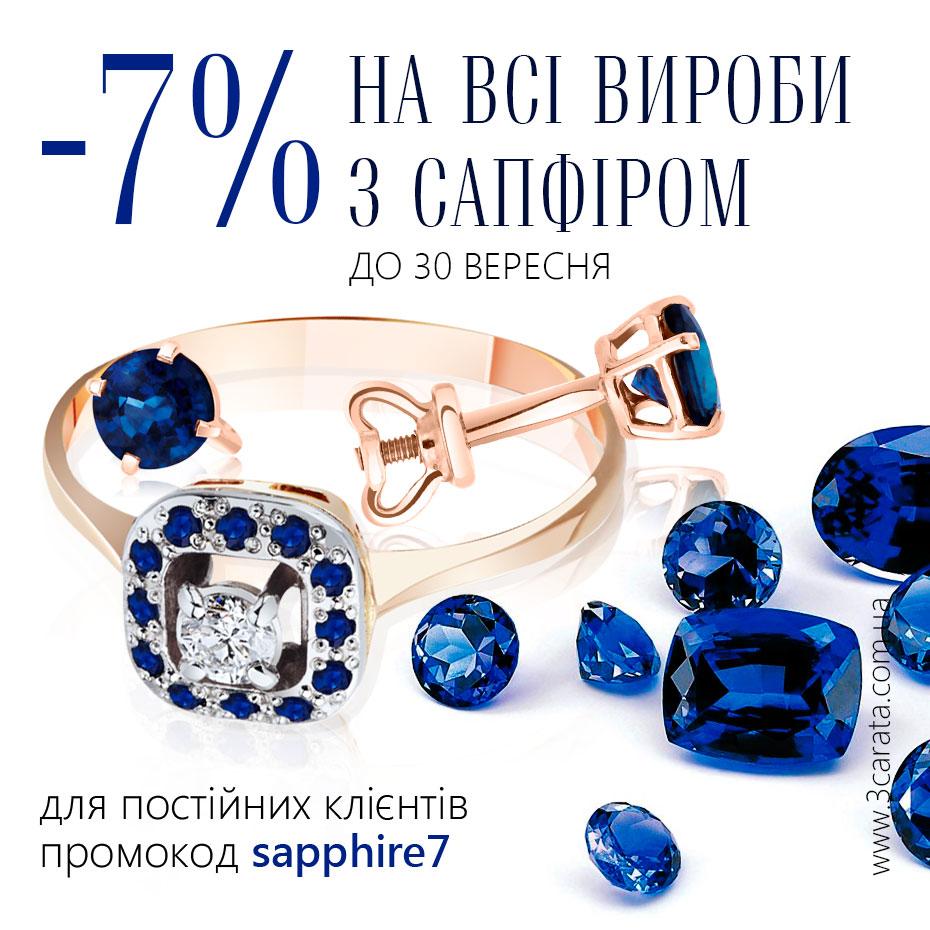 Тільки у вересні -7% на сапфіри для постійних клієнтів!