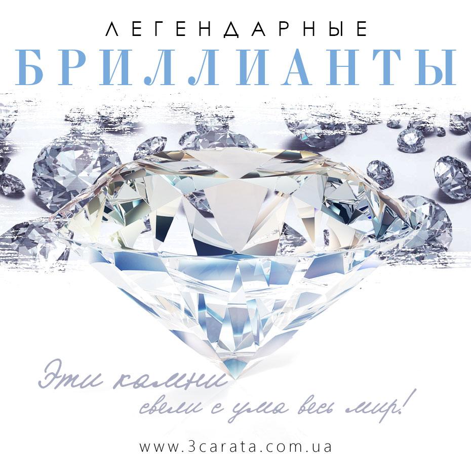 Самые известные бриллианты в истории человечества