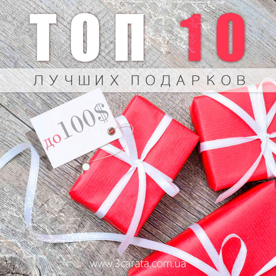 ТОП-10 лучших подарков до 100$