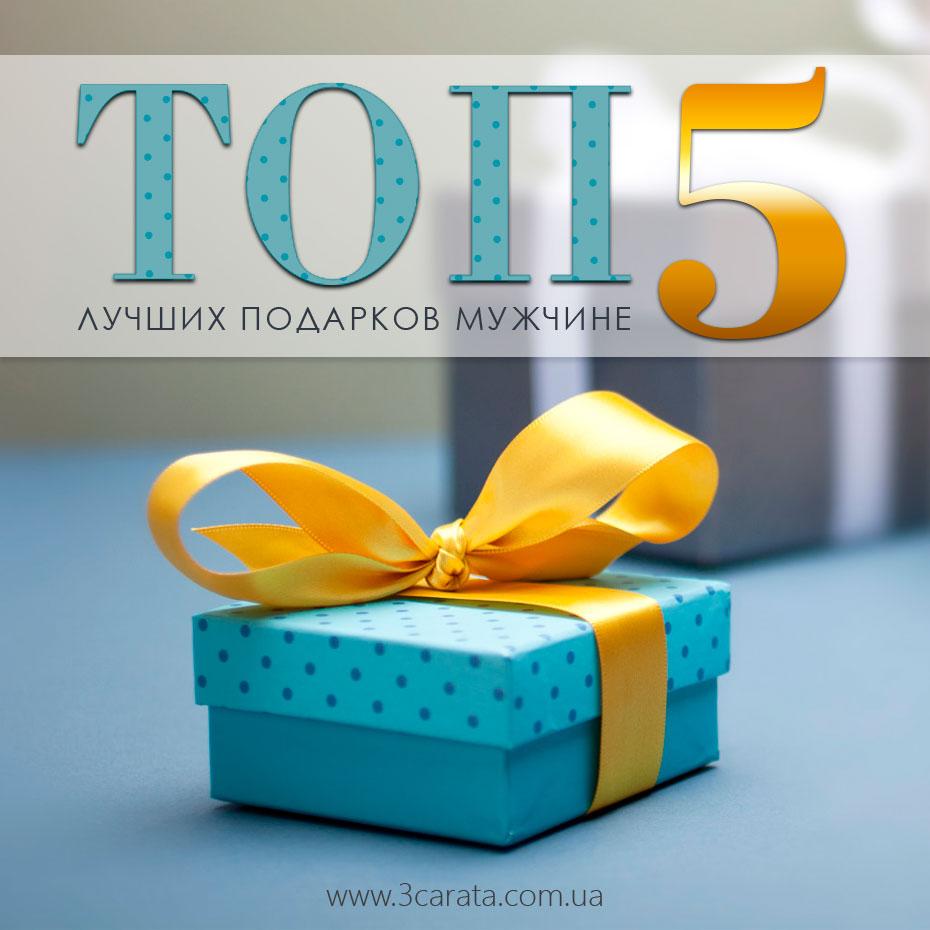 ТОП-5 лучших подарков мужчинам