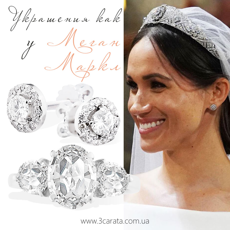 Все свадебные украшения Меган Маркл