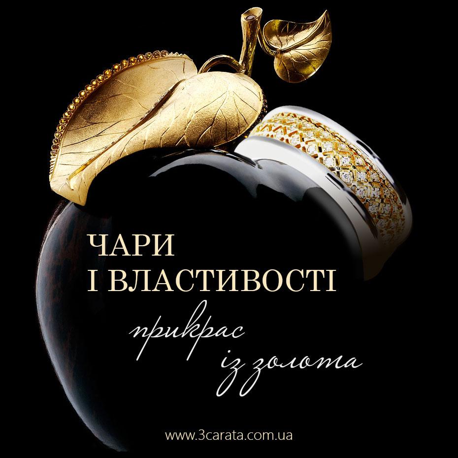 Чари і властивості ювелірних прикрас із золота b143e69bc9d2c