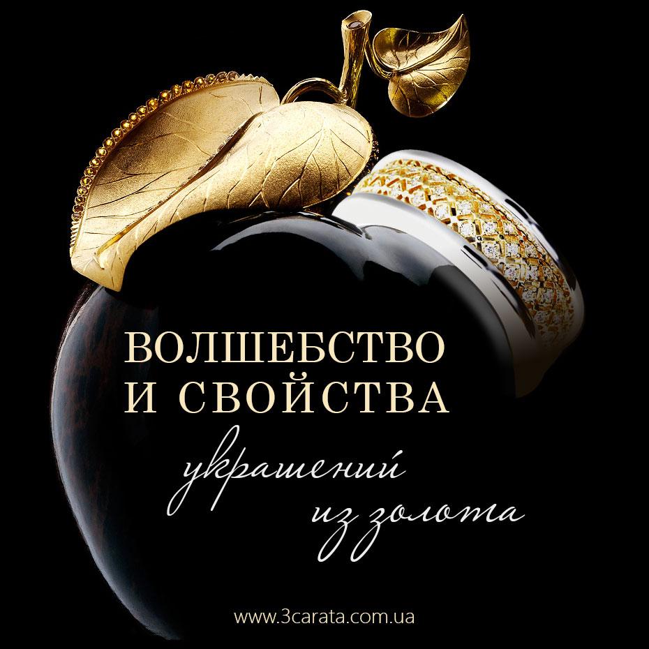 Волшебство и свойства ювелирных украшений из золота