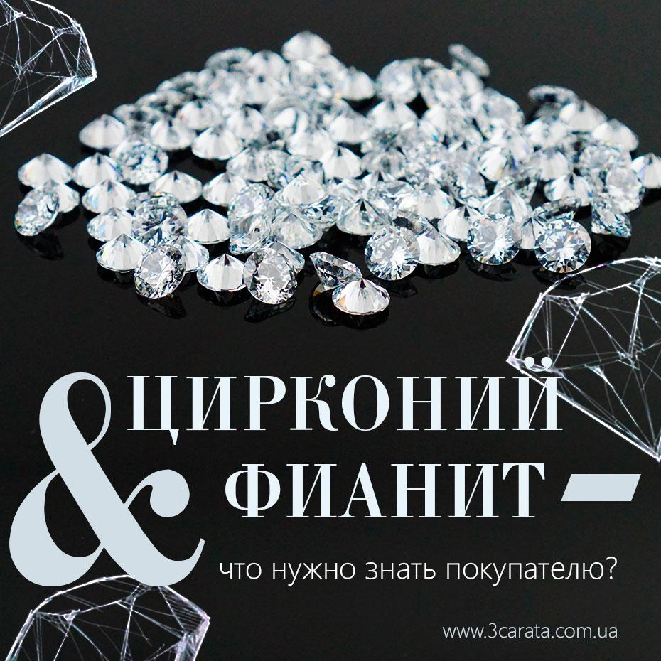 Фианиты и Цирконий - что стоит знать о ювелирных украшениях с искусственными бриллиантами?