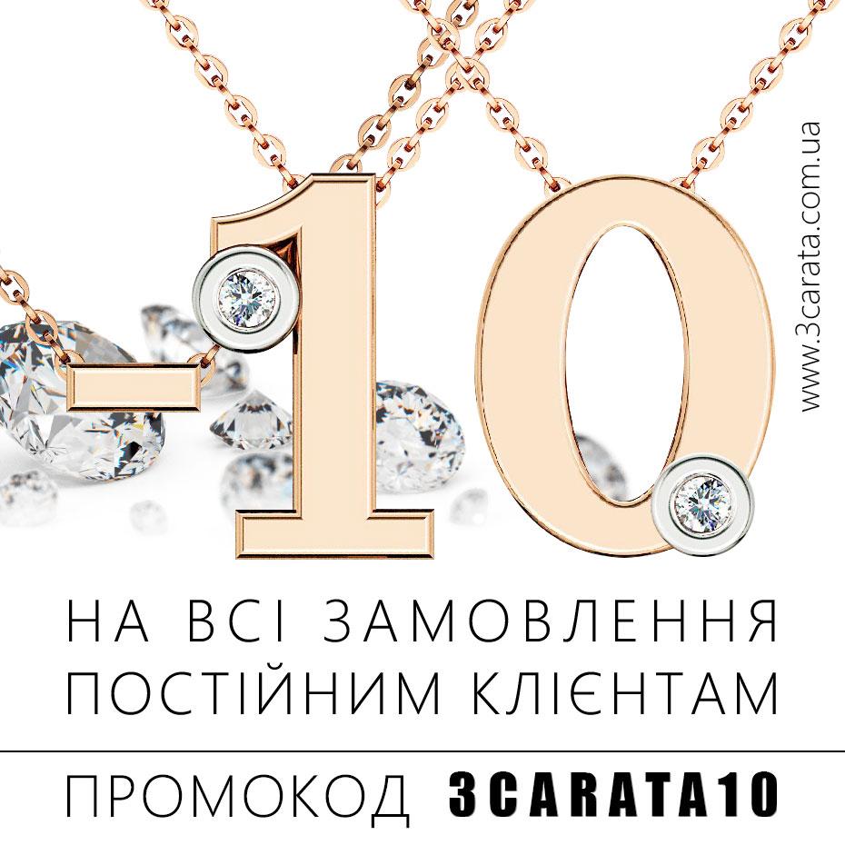 Ювілейні -10% на всі замовлення 10 днів для постійних клієнтів!