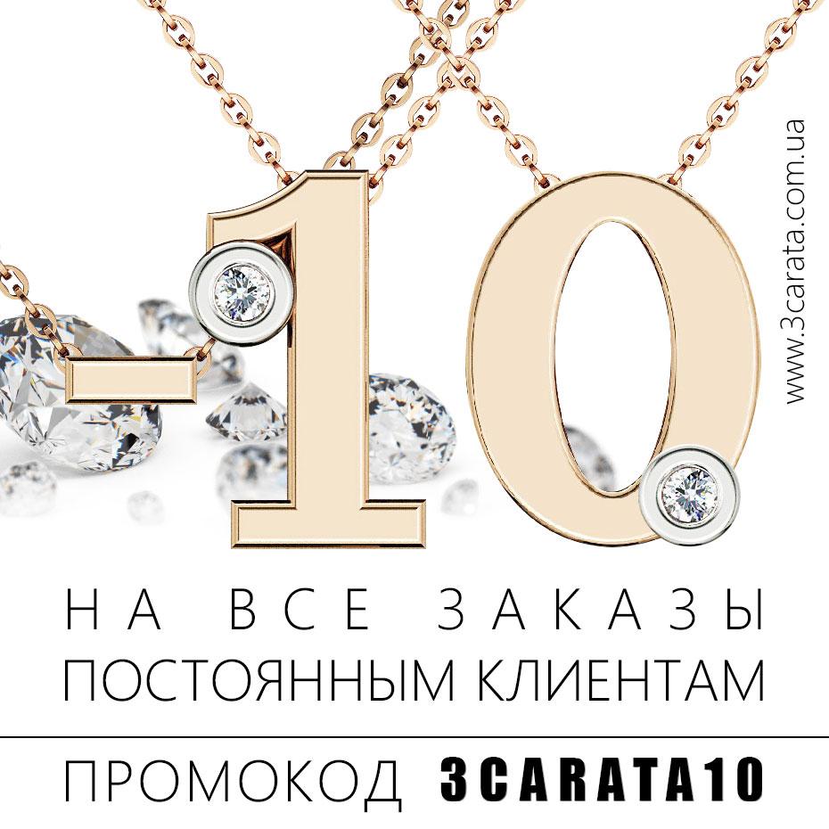 Юбилейные -10% на все заказы 10 дней для постоянных клиентов!