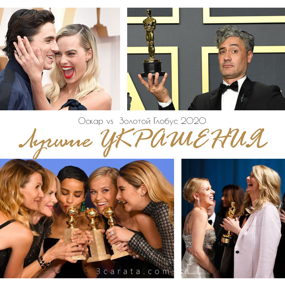 ТОП-19 самых роскошных трендовых украшений Оскара  и Золотого глобуса