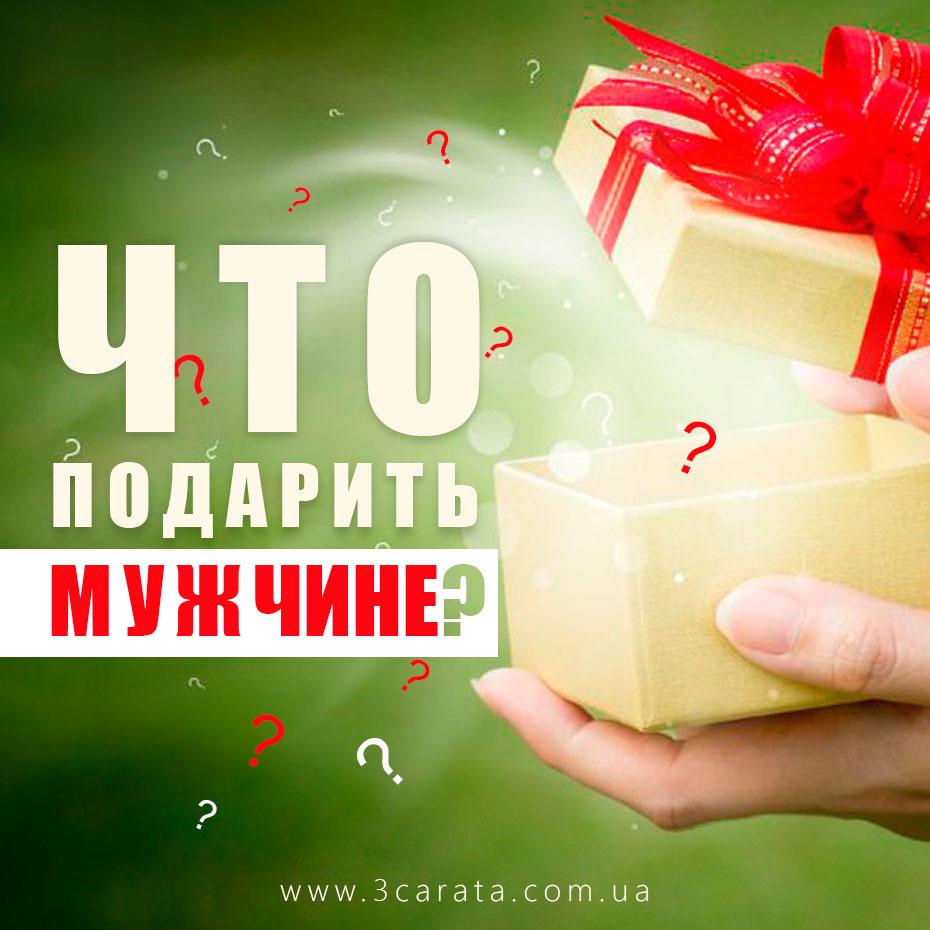 Что подарить мужчине, у которого все есть?