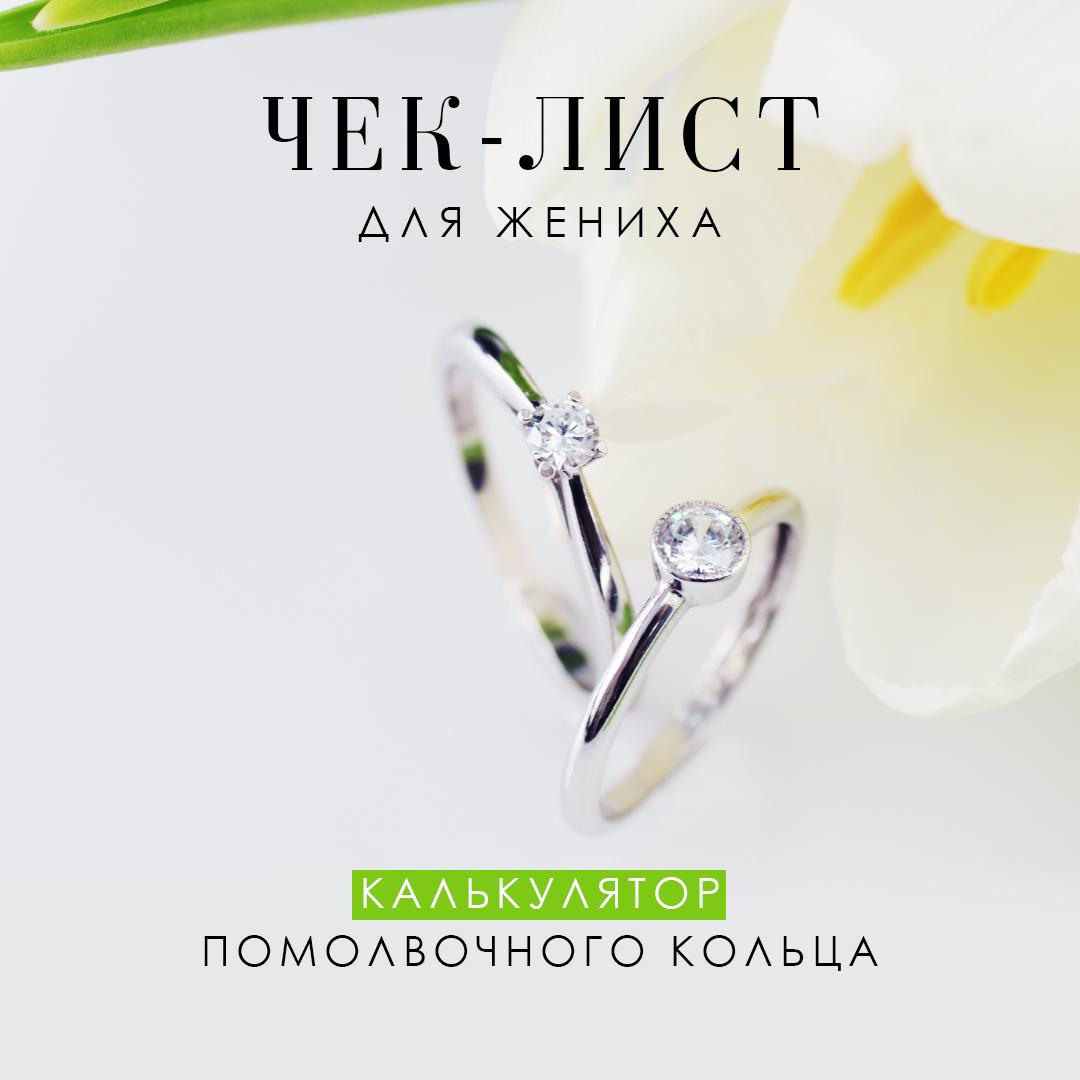 Как выбрать красивое и недорогое помолвочное кольцо?