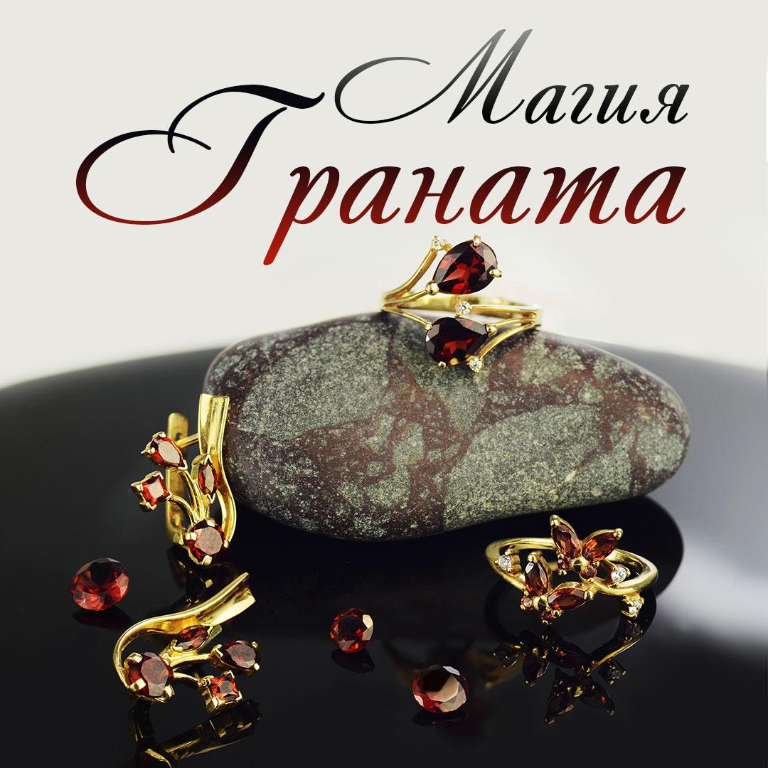 Магические свойства граната - красного камня любви и страсти