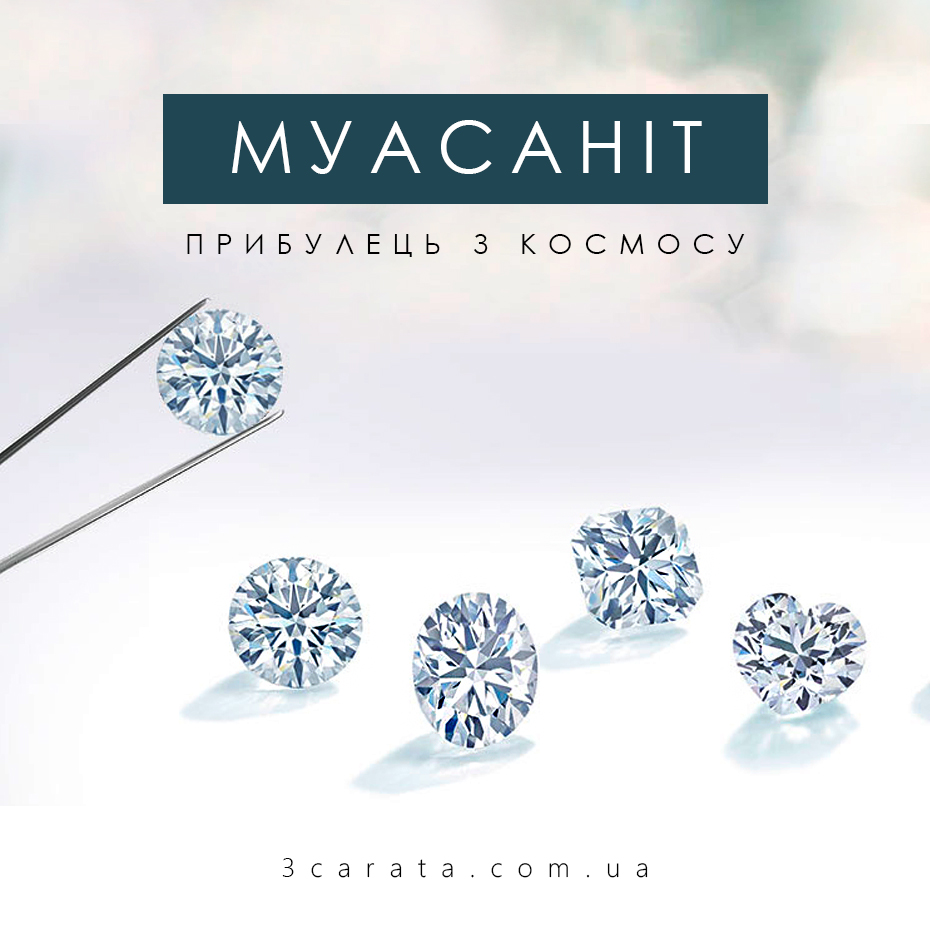 Майже діамант: що таке камінь муасаніт?