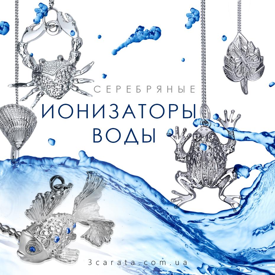 Ионизаторы воды. Правда и мифы о «серебряной воде»
