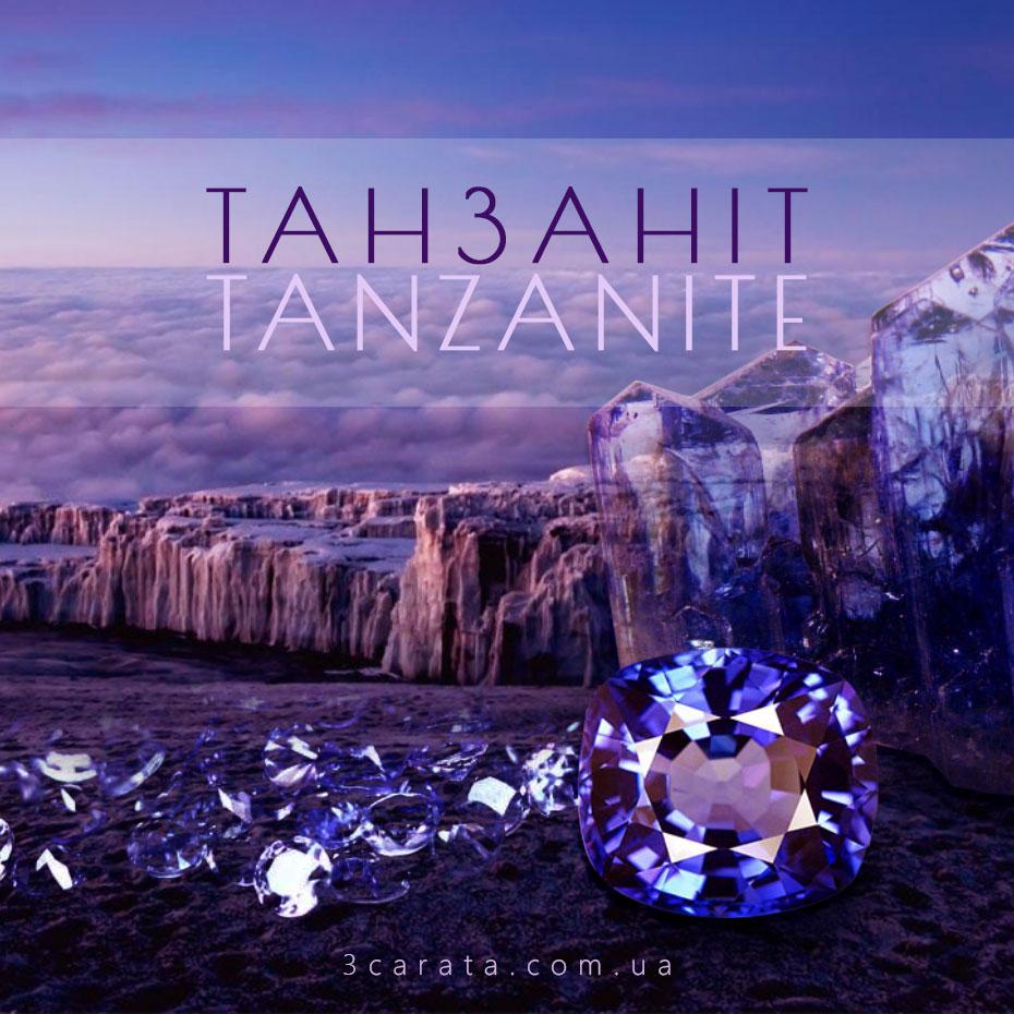Танзаніт - унікальний камінь, який ... зникає!