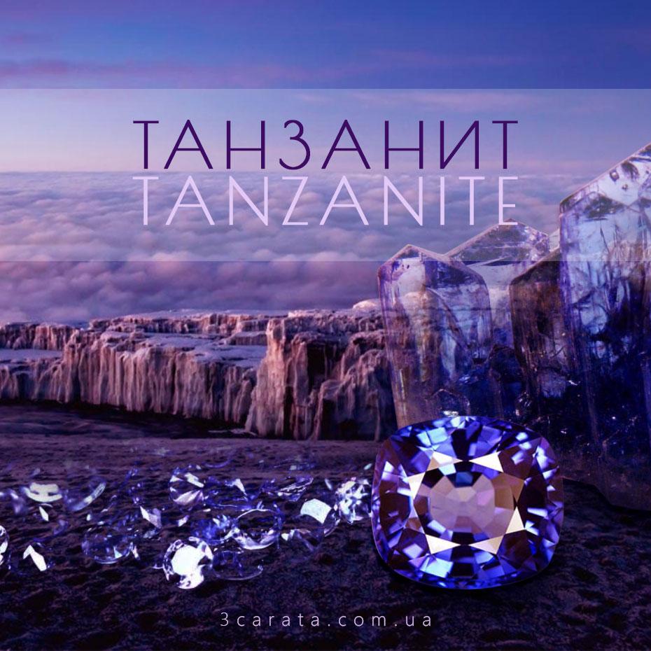 Танзанит − уникальный камень, который ... исчезает!