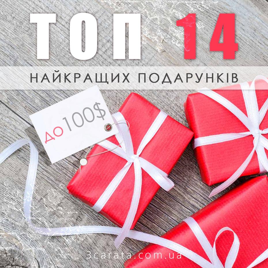 ТОП-14 найкращих подарунків із золота та срібла до 100$