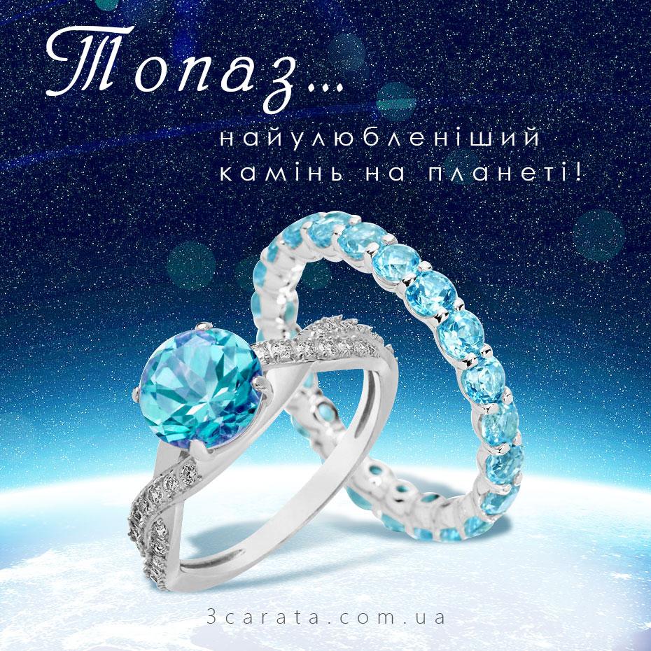Цей чудовий блакитний камінь топаз! У нас є, а у вас?