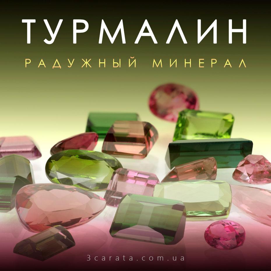 Турмалин – камень радуги