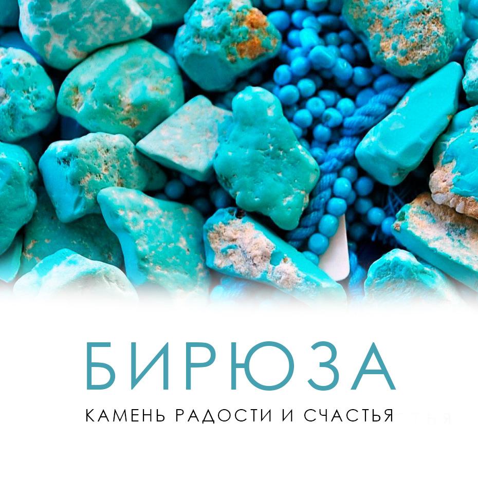 Бирюза – голубой камень счастья