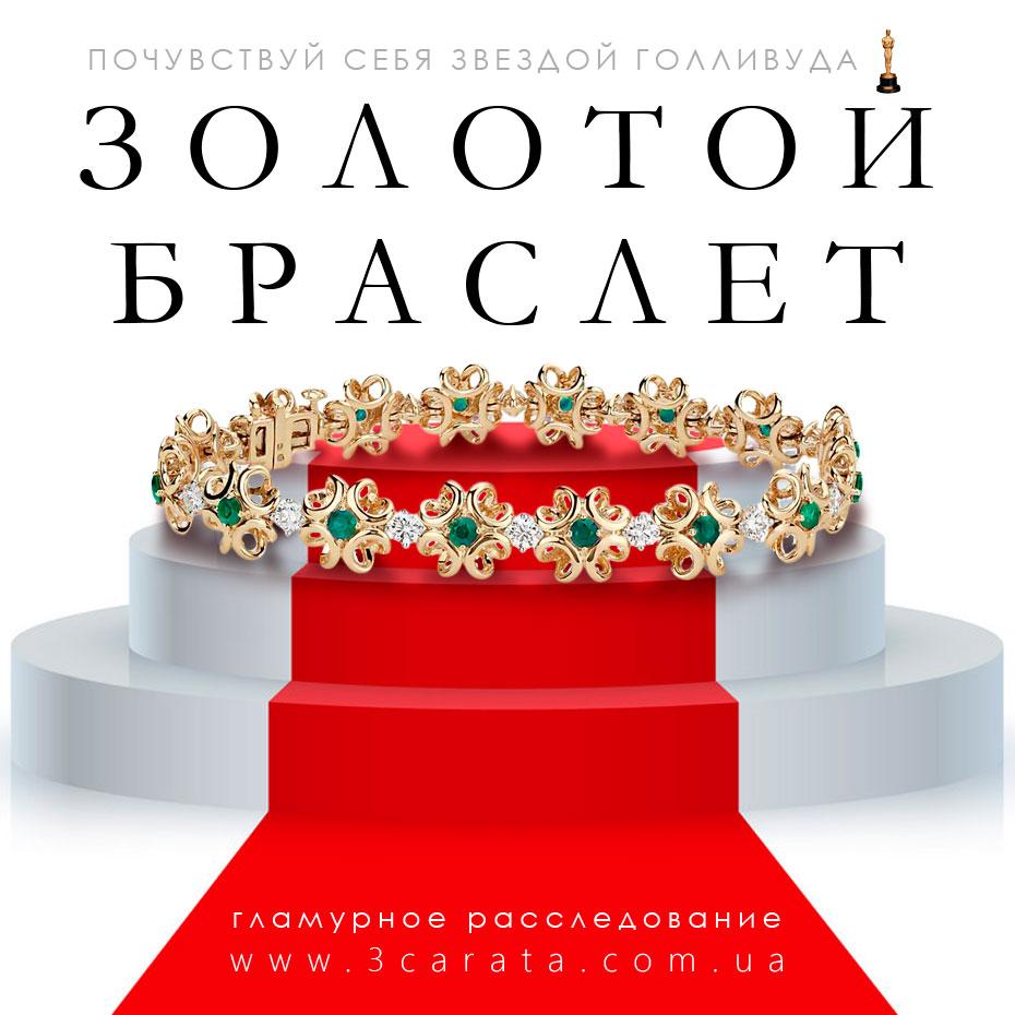 Как «красная дорожка» вдохнула новую жизнь в старинное украшение – золотой браслет