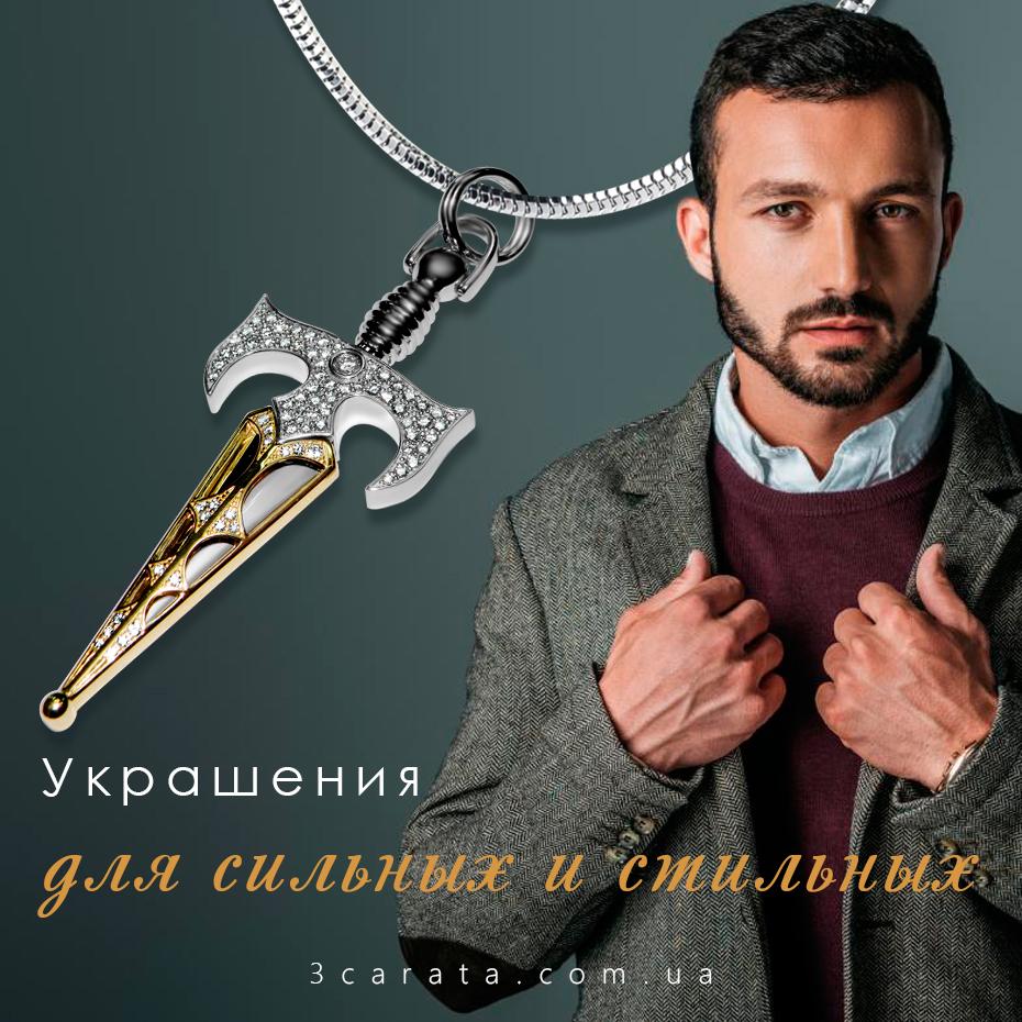 Ювелирные украшения и современные мужчины