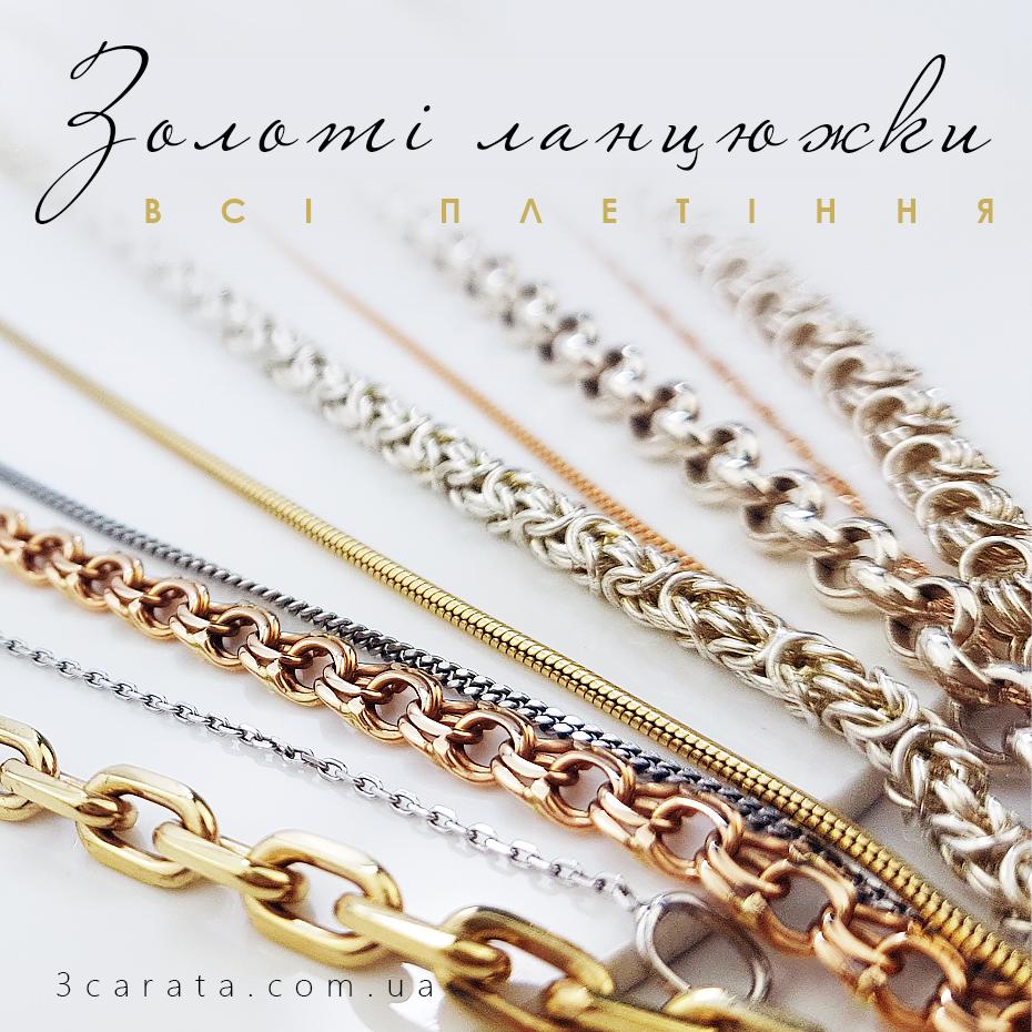 Основні види плетіння золотих ланцюжків