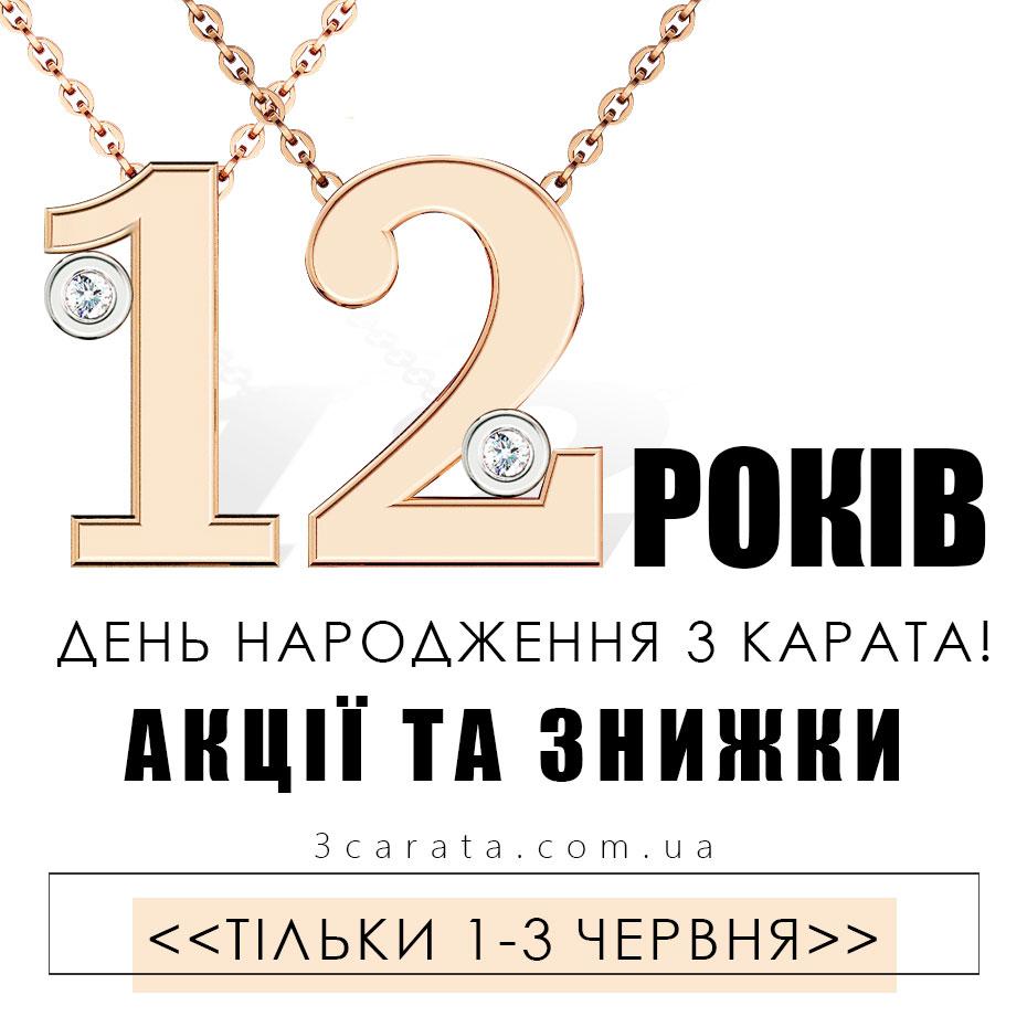 12 РОКІВ УСПІХУ