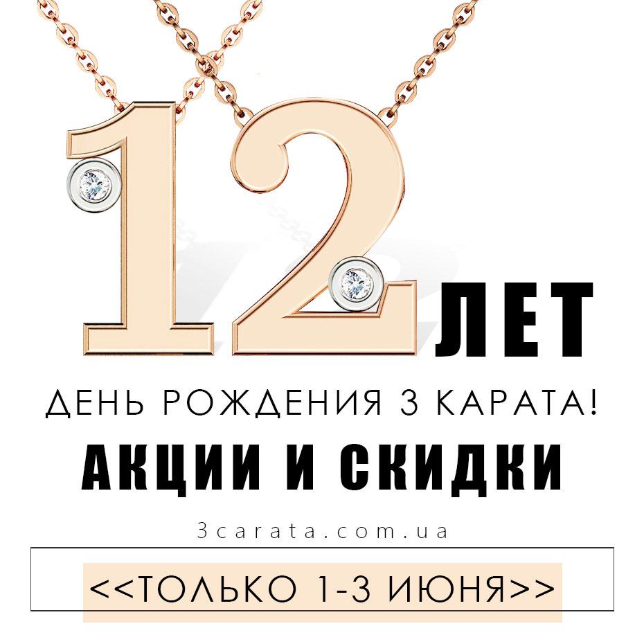 12 ЛЕТ УСПЕХА