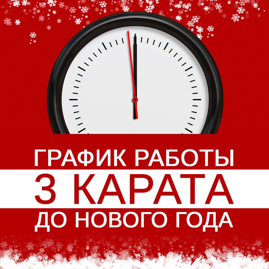 Интернет магазин 3 Карата  работает в новогодние праздники