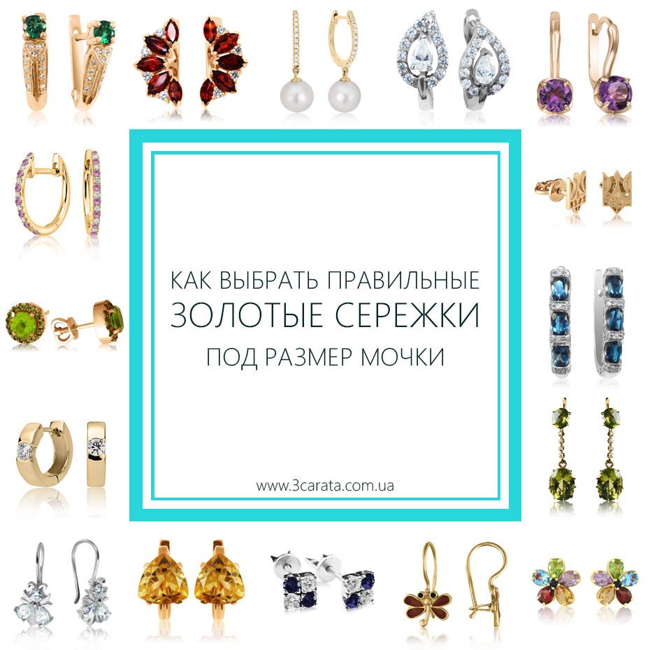 Как выбрать золотые сережки под ухо и мочку