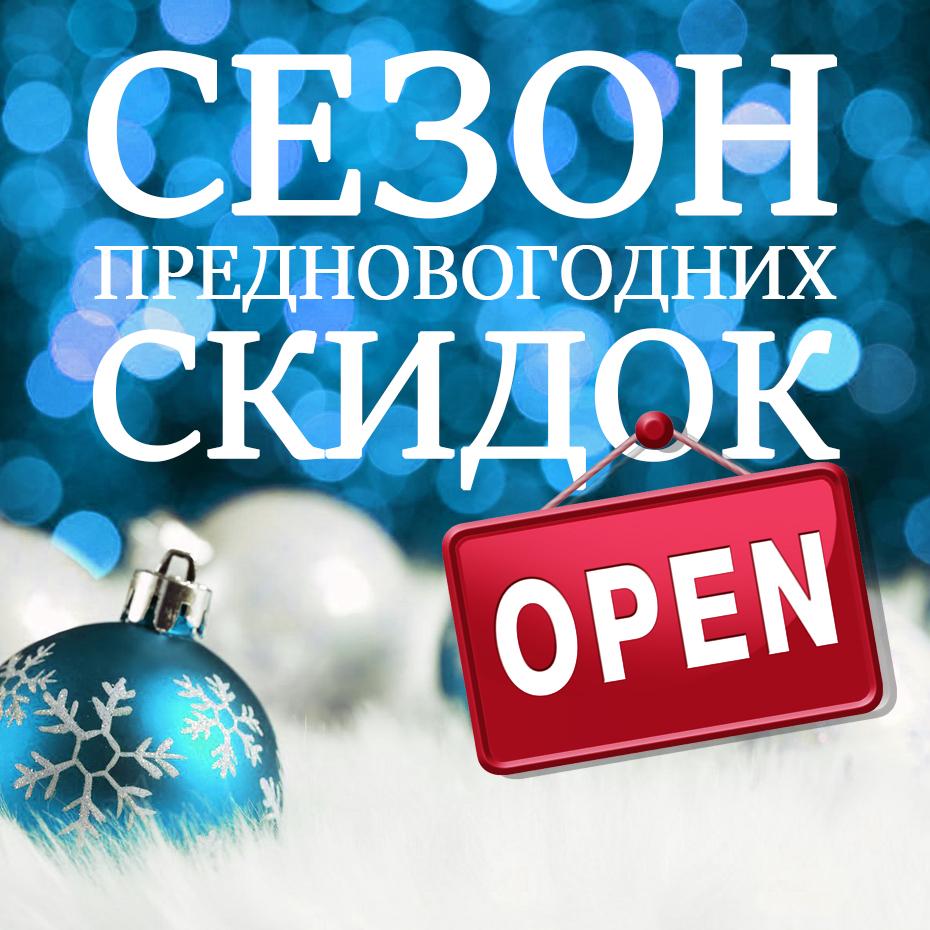 Сезон предновогодних скидок - до 29 декабря!