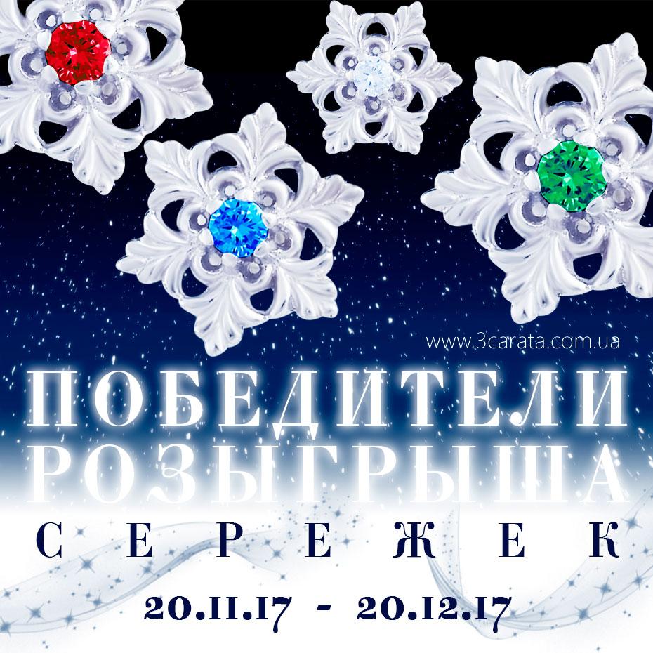 Дарим красивые Сережки Снежинки на новогодний корпоратив!
