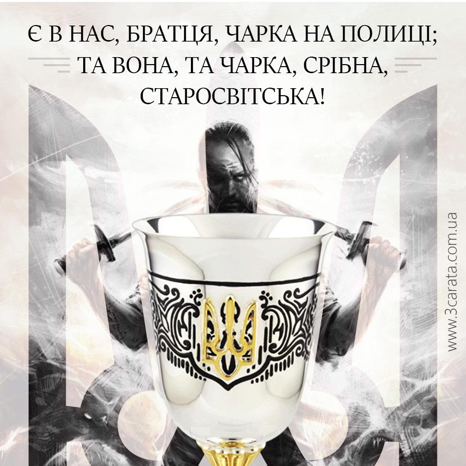 Рюмки гетмана: история ее светлости украинской Серебряной Стопки