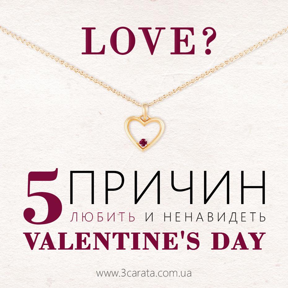 5 причин Любить и ненавидеть Валентинов день