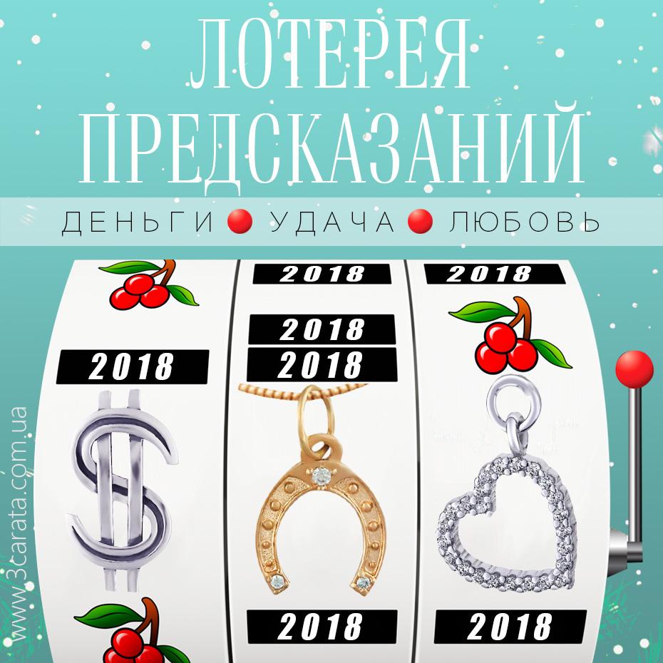 Закажи и выиграй подарок-предсказание на 2018 год!