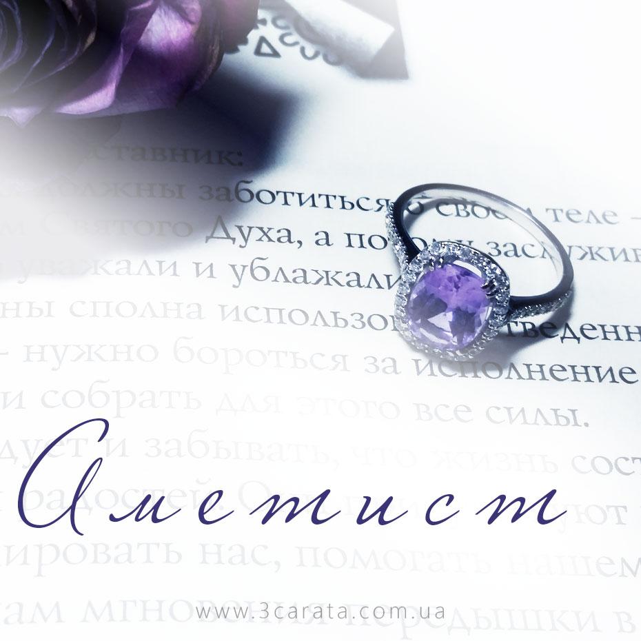 Аметист для царицы: камни доблести и ..любовного приворота