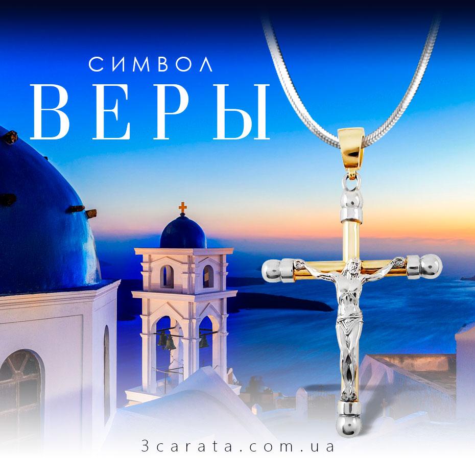 Православный крест: украшение или символ веры?