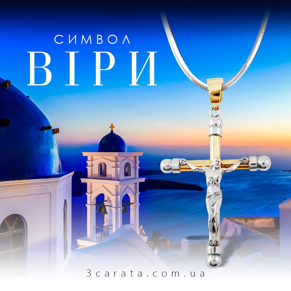 Православний хрест - прикраса чи символ віри?