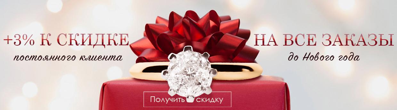 Дополнительная скидка на ювелирные изделия для любимых клиентов