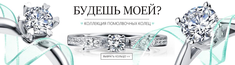 Золотые кольца для помолвки со скидкой