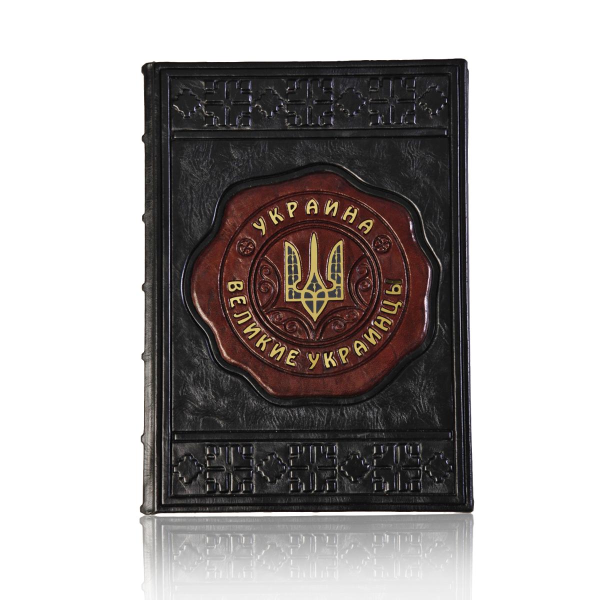 Книга 'Великие Украинцы'