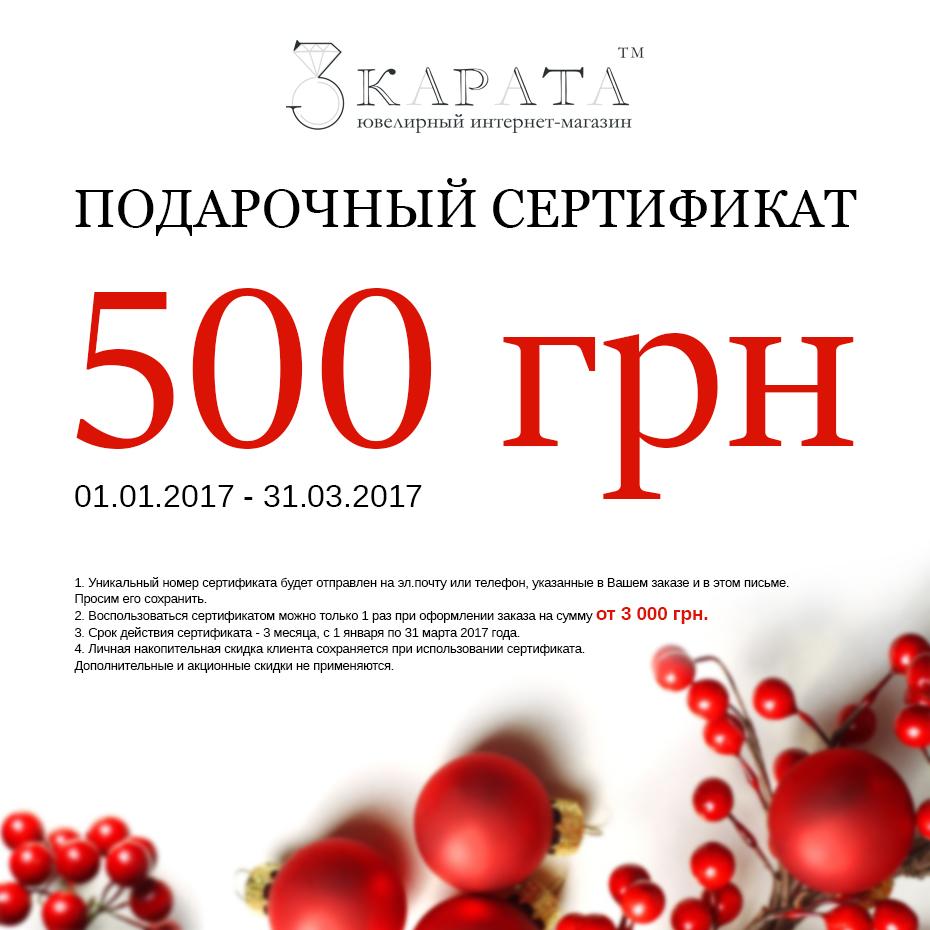 Подарочный сертификат 3 Карата