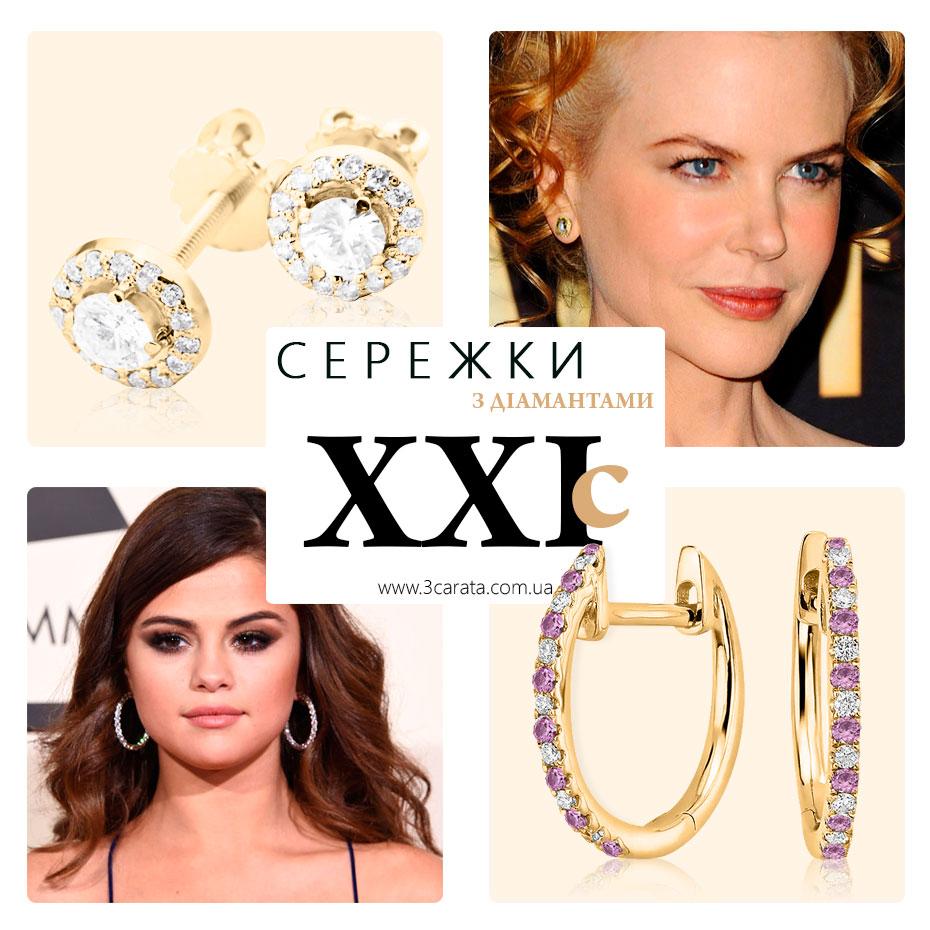 Сережки з діамантами XXI століття