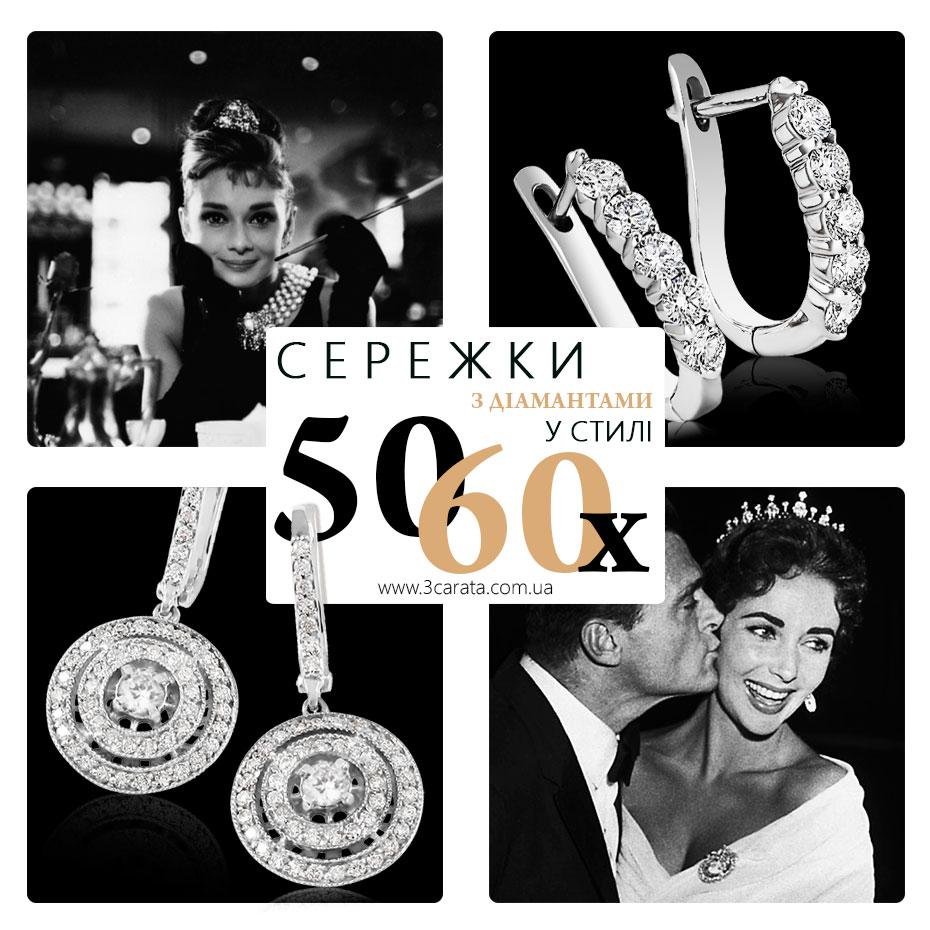Сережки з діамантами у стилі 50-60 років