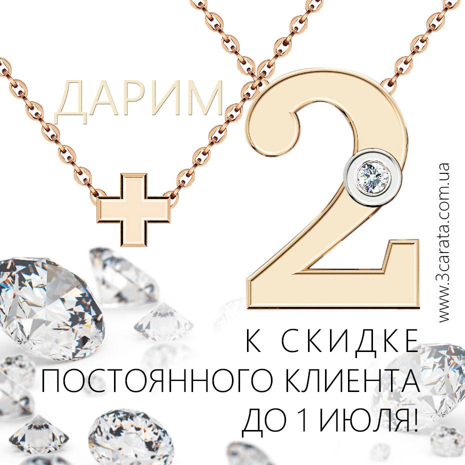 +2% к скидке постоянного клиента интернет-магазина 3 Карата