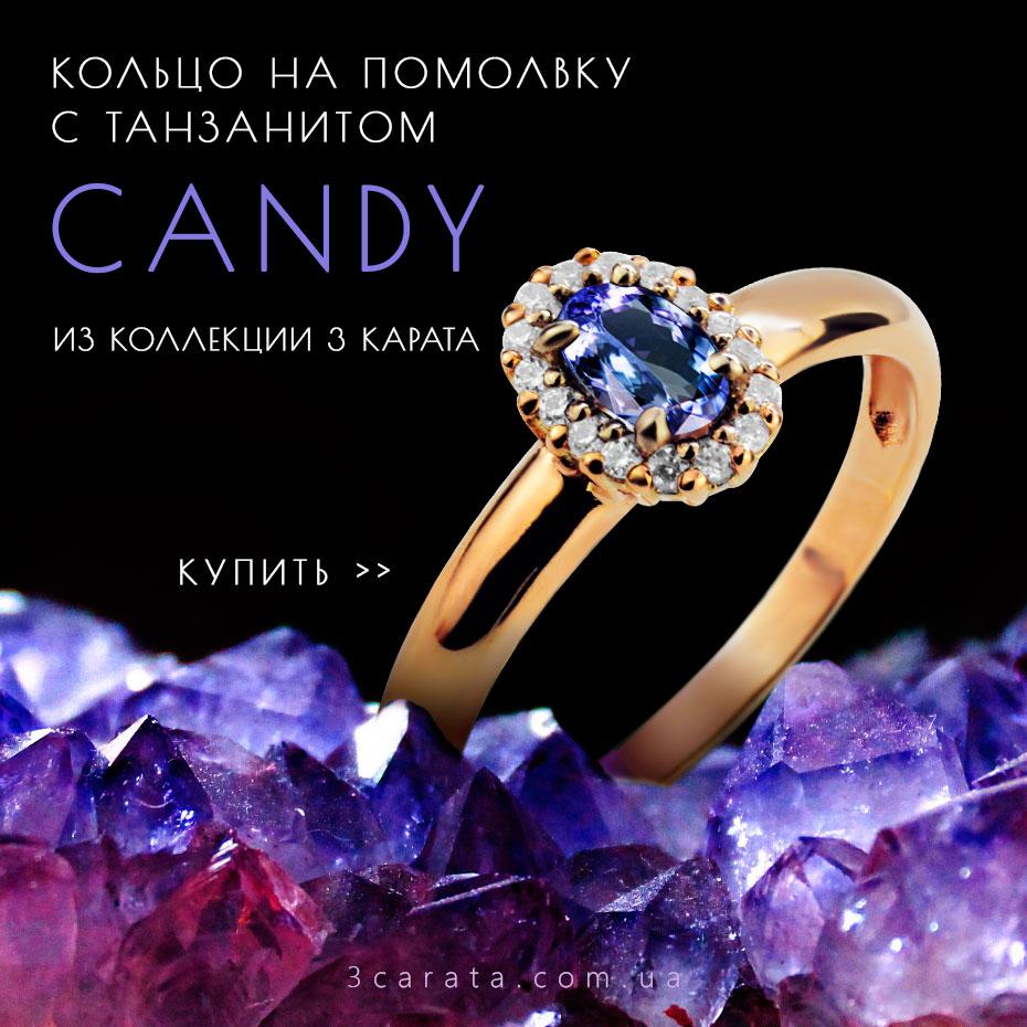 Кольцо на помолвку c танзанитом 'Candy'