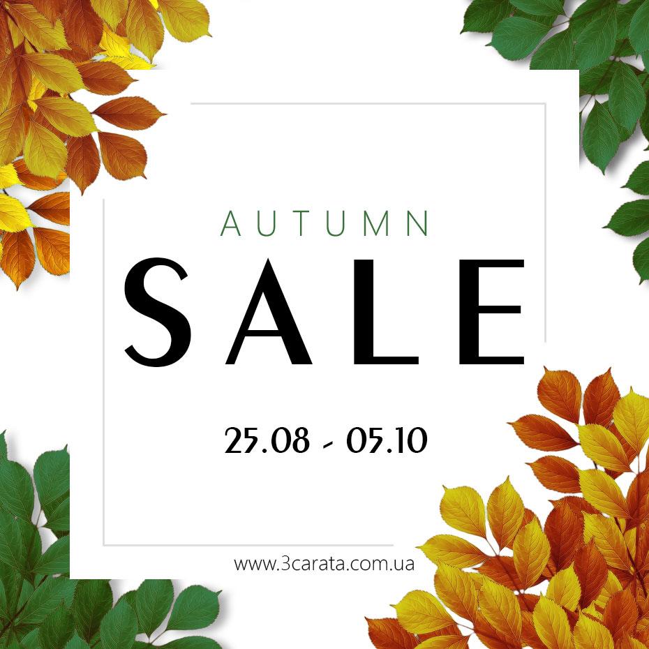 Осенняя распродажа ювелирного интернет-магазина 3 Карата