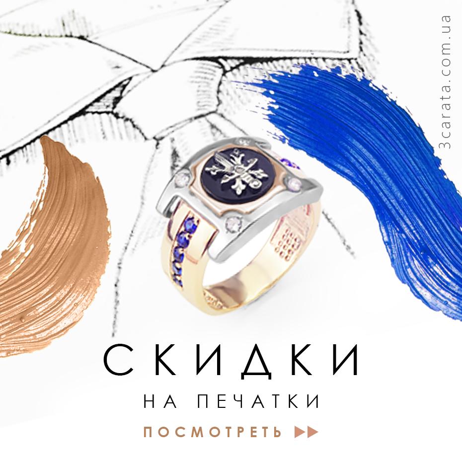 Перстни и печатки мужские ювелирного интернет-магазина 3 Карата